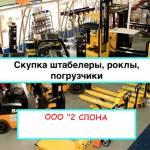 Фото Скупка складской техники б/у дорого... Санкт-Петербург Анастасия