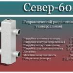 Фото Гидравлическая стрелка Север-60... Новосибирск МЕКОНСИБ