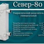 Фото Гидравлическая стрелка Север-80... Новосибирск МЕКОНСИБ