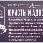 Фото Предлагаем Юридические Услуги... Повсеместно Виталий Каземирович