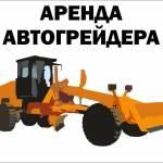 Фото Аренда Автогрейдер ДЗ 98... Уфа Спецстрой