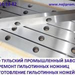Фото Ножи для дробилок, шредеров, роторов и гильотинных ножниц в... Гомель nojiprom@yandex.ru