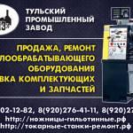 Фото Станки токарные 1к62. 16к20. 16к25. 1м63. 1м65 в Туле после... Ростов-на-Дону