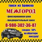 Фото Такси МЕЖГОРОД в Брянске. Перевозки по России.... Брянск Межгород - Брянск