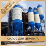 Фото Силос для цемента 100... Санкт-Петербург Цветная металлургия